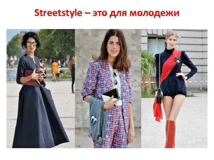Streetstyle – это для молодежи