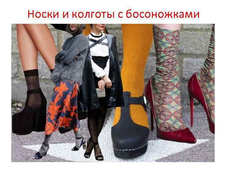 Носки и колготы с босоножками