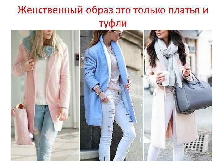 Женственный образ это только платья и туфли