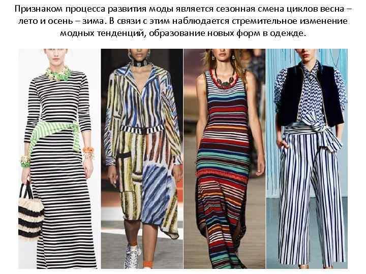 Признаком процесса развития моды является сезонная смена циклов весна – лето и осень –