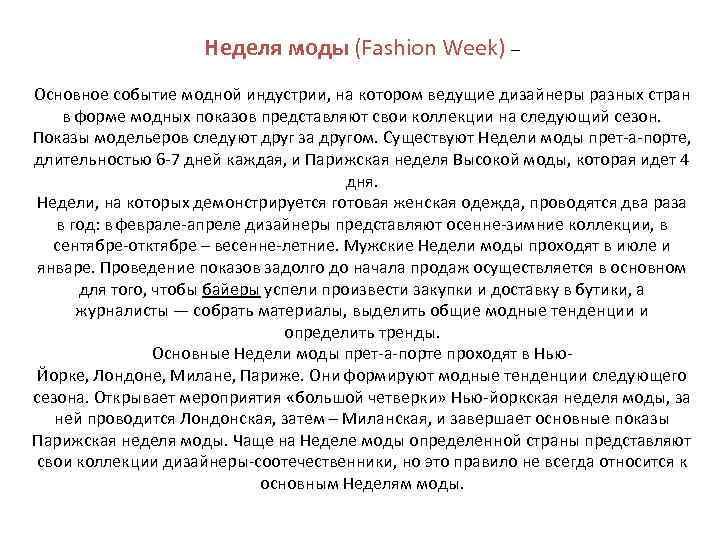 Неделя моды (Fashion Week) – Основное событие модной индустрии, на котором ведущие дизайнеры разных