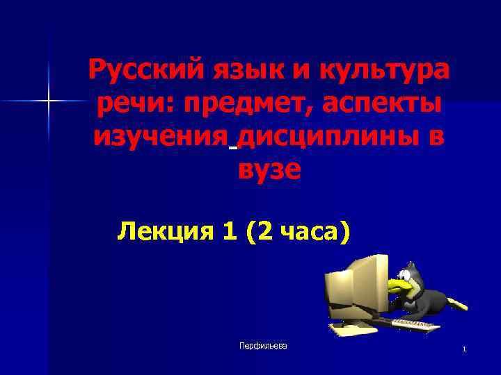 Русский язык и культура речи: предмет, аспекты изучения дисциплины в вузе Лекция 1 (2