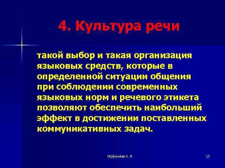 4. Культура речи такой выбор и такая организация языковых средств, которые в определенной ситуации