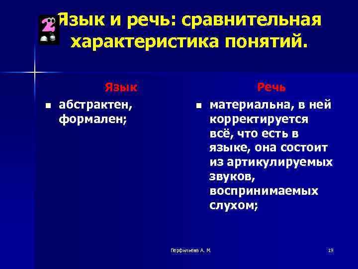 Язык и речь: сравнительная характеристика понятий. n Язык абстрактен, формален; n Речь материальна, в