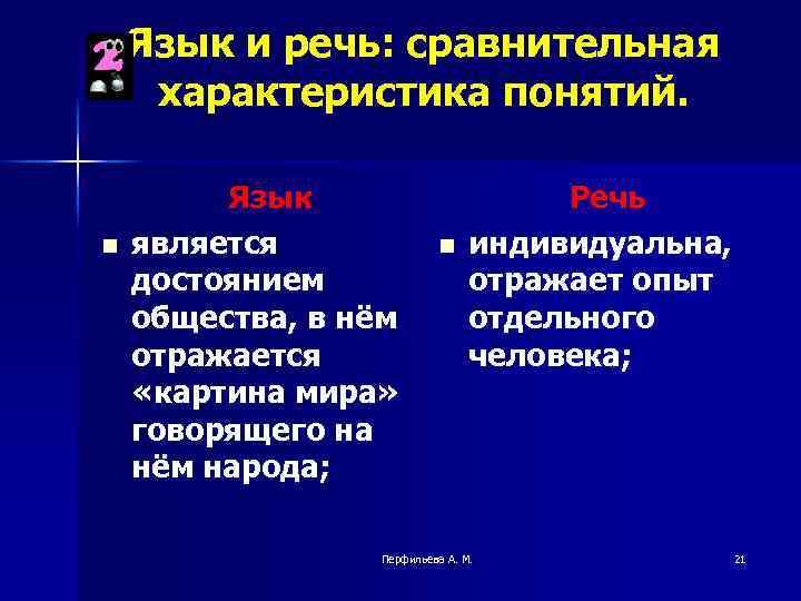 Язык и речь: сравнительная характеристика понятий. n Язык является достоянием общества, в нём отражается