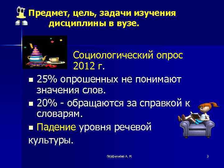 Предмет, цель, задачи изучения дисциплины в вузе. Социологический опрос 2012 г. n 25% опрошенных