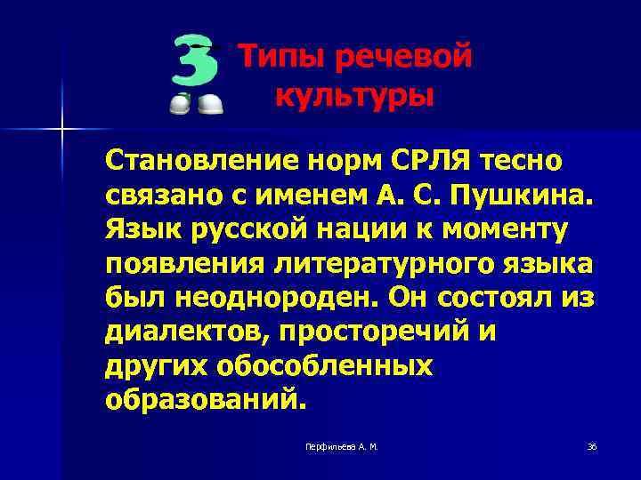 Типы речевой культуры Становление норм СРЛЯ тесно связано с именем А. С. Пушкина. Язык