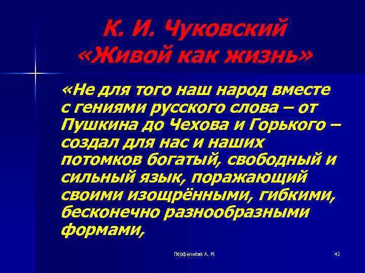 К. И. Чуковский «Живой как жизнь» «Не для того наш народ вместе с гениями