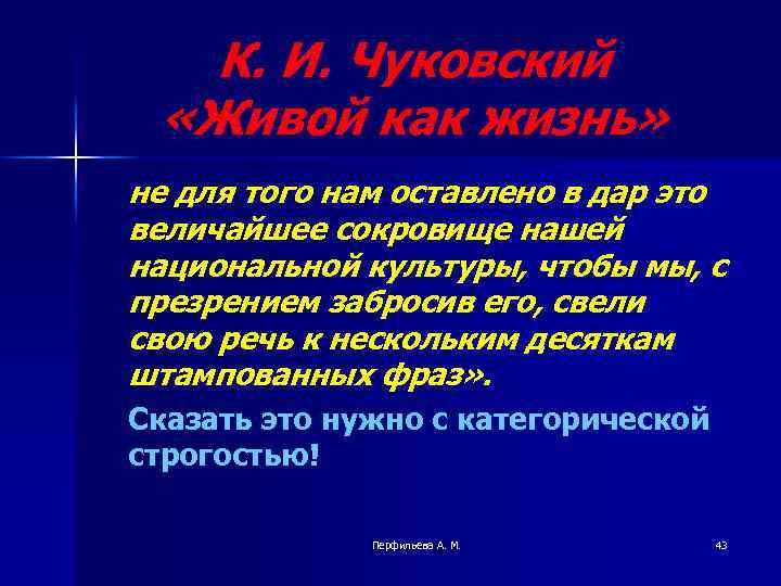 К. И. Чуковский «Живой как жизнь» не для того нам оставлено в дар это