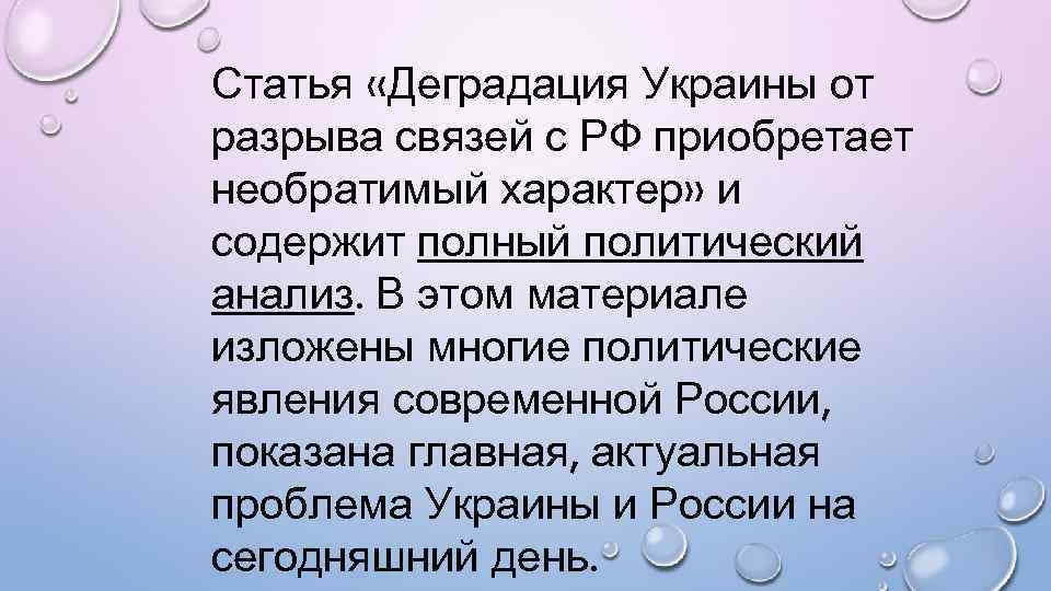 Статья «Деградация Украины от разрыва связей с РФ приобретает необратимый характер» и содержит полный