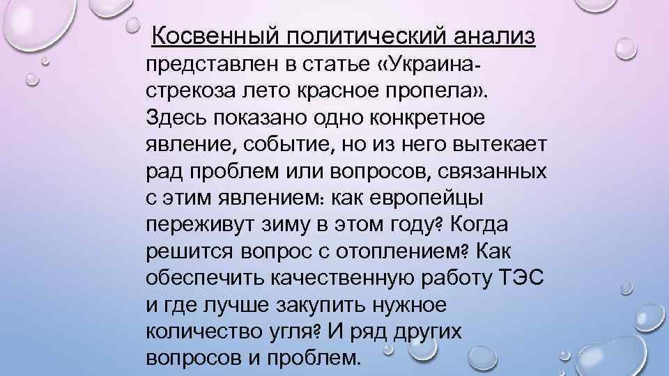 Косвенный политический анализ представлен в статье «Украинастрекоза лето красное пропела» . Здесь показано одно
