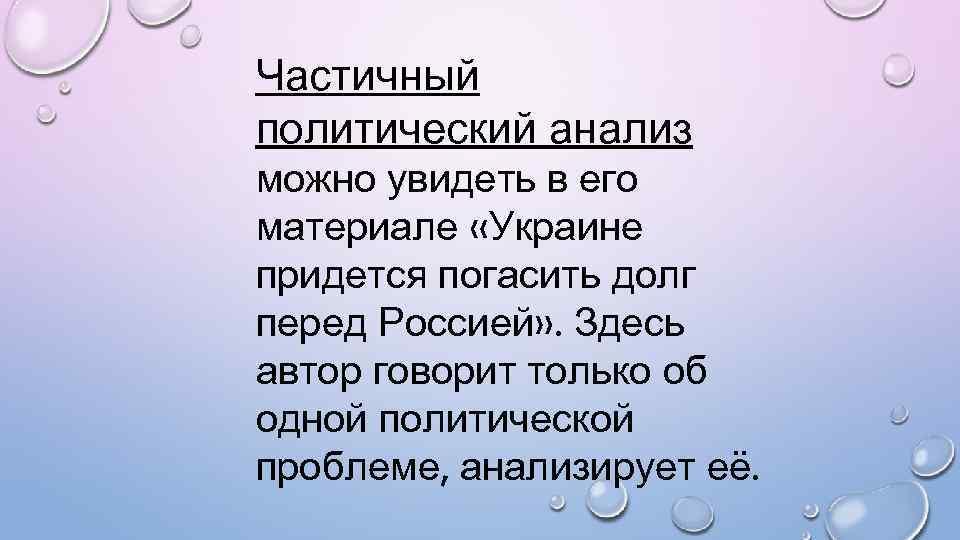 Частичный политический анализ можно увидеть в его материале «Украине придется погасить долг перед Россией»
