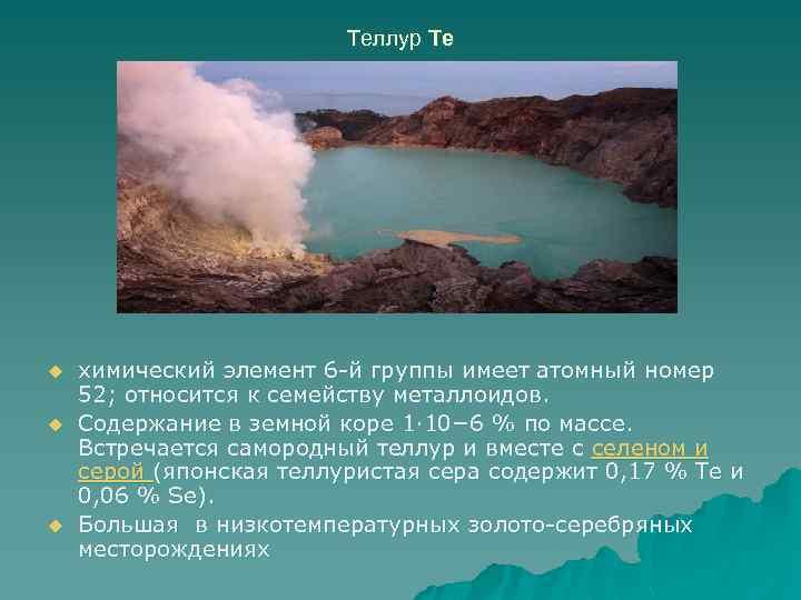 Теллур Те u u u химический элемент 6 -й группы имеет атомный номер 52;