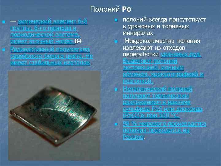 Полоний Po n n — химический элемент 6 -й группы, 6 -го периода в