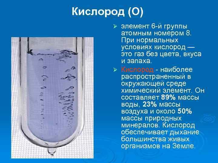 Кислород (О) элемент 6 -й группы атомным номером 8. При нормальных условиях кислород —