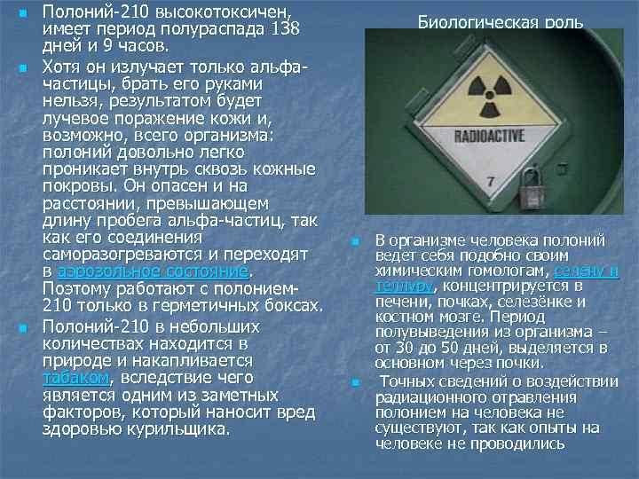 n n n Полоний-210 высокотоксичен, имеет период полураспада 138 дней и 9 часов. Хотя