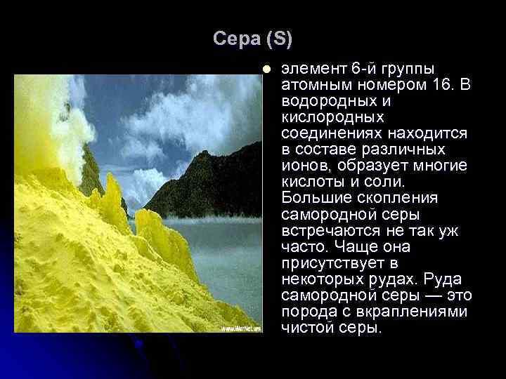 Сера (S) l элемент 6 -й группы атомным номером 16. В водородных и кислородных