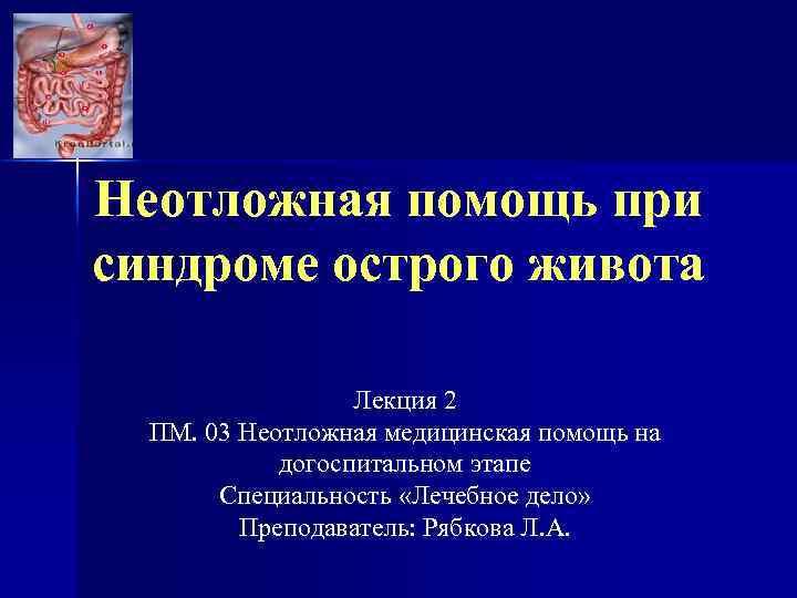 Неотложная помощь при синдроме острого живота Лекция 2 ПМ. 03 Неотложная медицинская помощь на