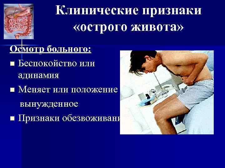 Клинические признаки «острого живота» Осмотр больного: n Беспокойство или адинамия n Меняет или положение