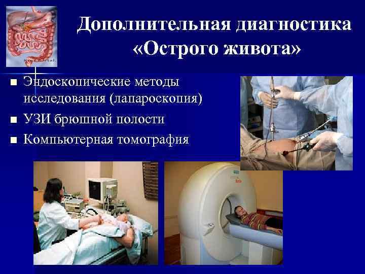 Дополнительная диагностика «Острого живота» n n n Эндоскопические методы исследования (лапароскопия) УЗИ брюшной полости