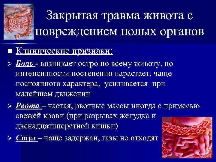 Закрытая травма живота с повреждением полых органов n Клинические признаки: Ø Боль - возникает