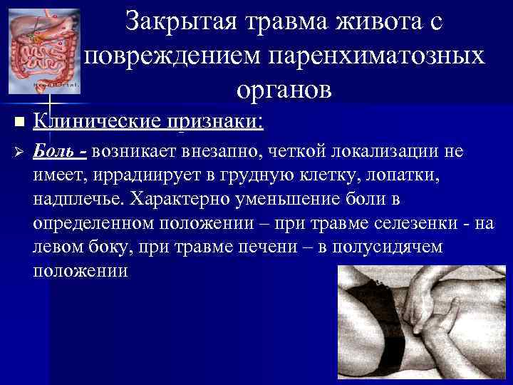 Закрытая травма живота с повреждением паренхиматозных органов n Клинические признаки: Ø Боль - возникает