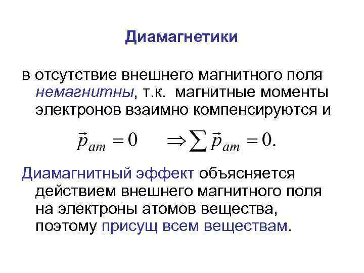 Диамагнетики в отсутствие внешнего магнитного поля немагнитны, т. к. магнитные моменты электронов взаимно компенсируются