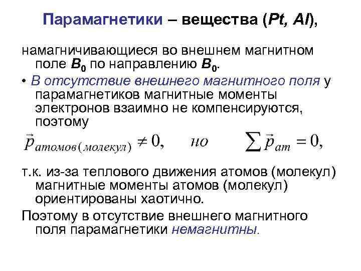 Парамагнетики – вещества (Pt, Al), намагничивающиеся во внешнем магнитном поле В 0 по направлению