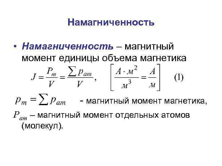 Намагниченность • Намагниченность – магнитный момент единицы объема магнетика - магнитный момент магнетика, Рат