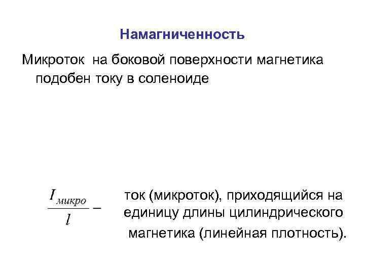 Намагниченность Микроток на боковой поверхности магнетика подобен току в соленоиде ток (микроток), приходящийся на