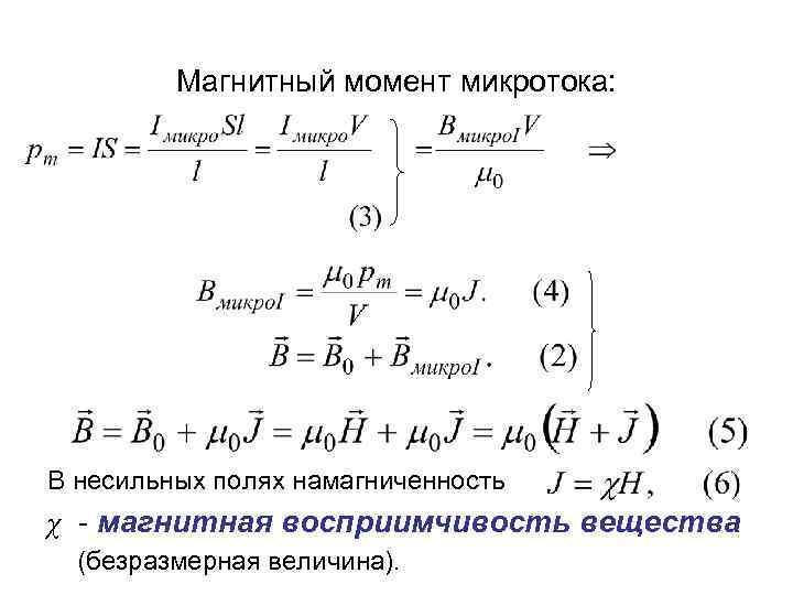 Магнитный момент микротока: В несильных полях намагниченность χ - магнитная восприимчивость вещества (безразмерная величина).