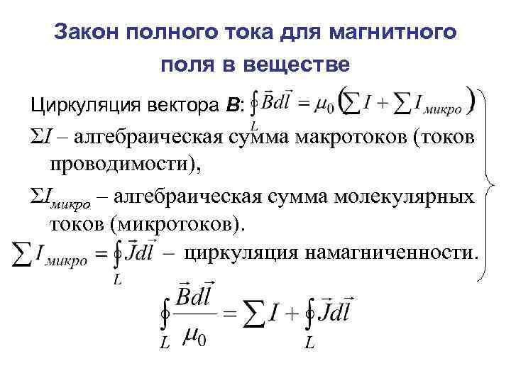 Закон полного тока для магнитного поля в веществе Циркуляция вектора В: ΣI – алгебраическая