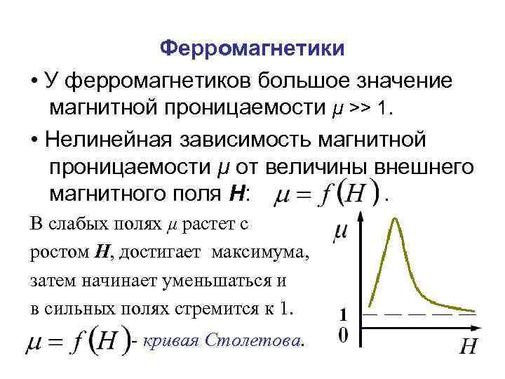 Ферромагнетики • У ферромагнетиков большое значение магнитной проницаемости μ >> 1. • Нелинейная зависимость