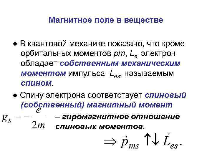 Магнитное поле в веществе ● В квантовой механике показано, что кроме орбитальных моментов pm,