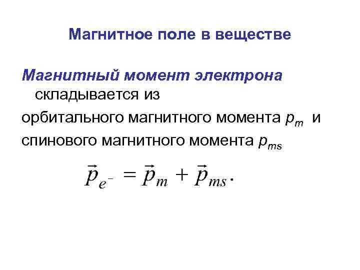 Магнитное поле в веществе Магнитный момент электрона складывается из орбитального магнитного момента pm и