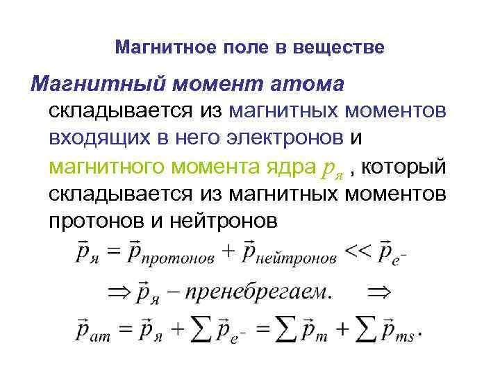 Магнитное поле в веществе Магнитный момент атома складывается из магнитных моментов входящих в него