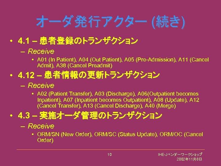 オーダ発行アクター (続き) • 4. 1 – 患者登録のトランザクション – Receive • A 01 (In Patient),