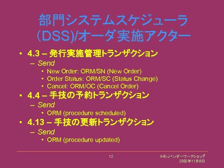 部門システムスケジューラ (DSS)/オーダ実施アクター • 4. 3 – 発行実施管理トランザクション – Send • • • New Order: