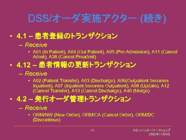DSS/オーダ実施アクター (続き) • 4. 1 – 患者登録のトランザクション – Receive • A 01 (In Patient),