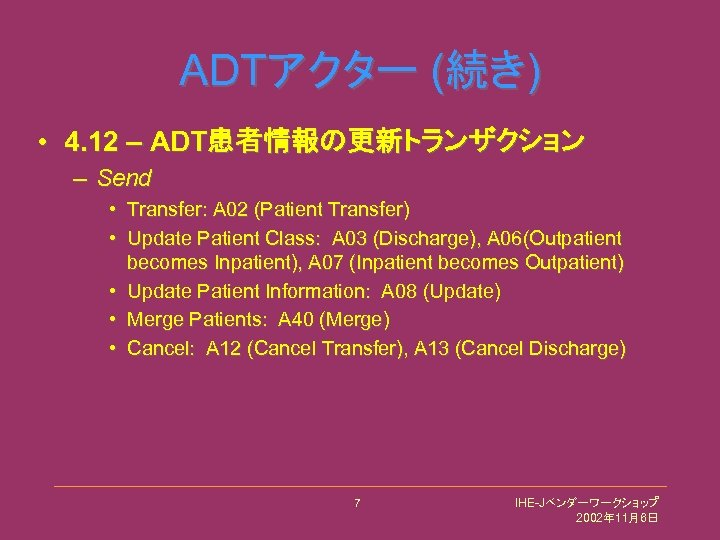 ADTアクター (続き) • 4. 12 – ADT患者情報の更新トランザクション – Send • Transfer: A 02 (Patient
