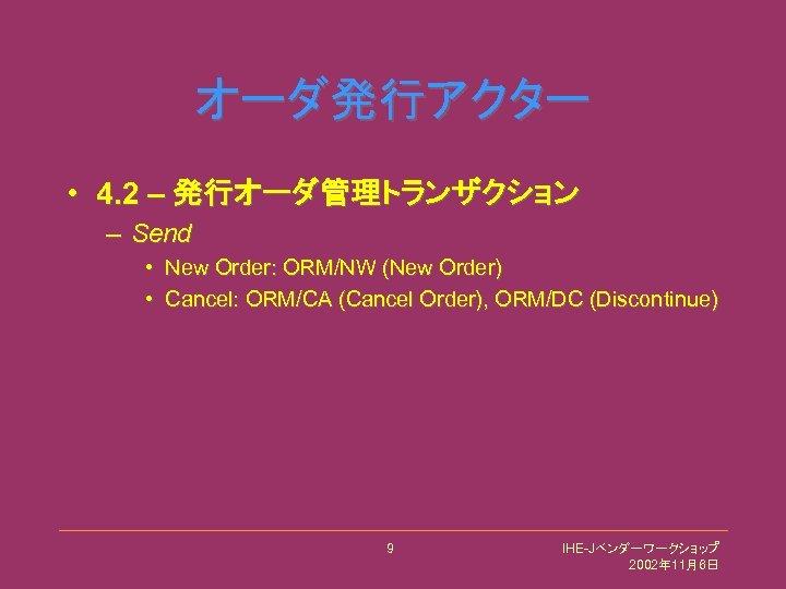 オーダ発行アクター • 4. 2 – 発行オーダ管理トランザクション – Send • New Order: ORM/NW (New Order)