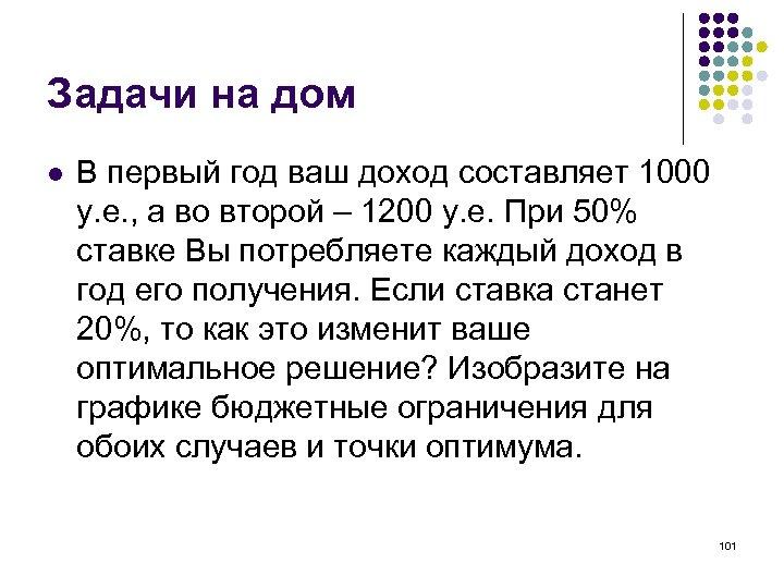 Задачи на дом l В первый год ваш доход составляет 1000 у. е. ,