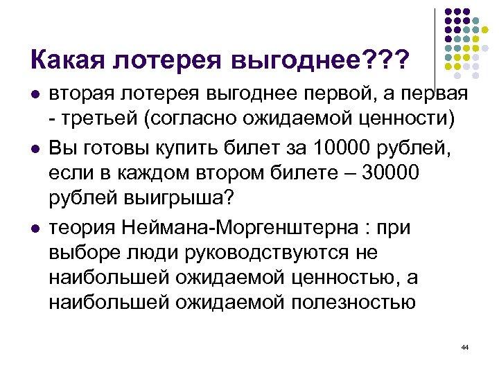 Какая лотерея выгоднее? ? ? l l l вторая лотерея выгоднее первой, а первая
