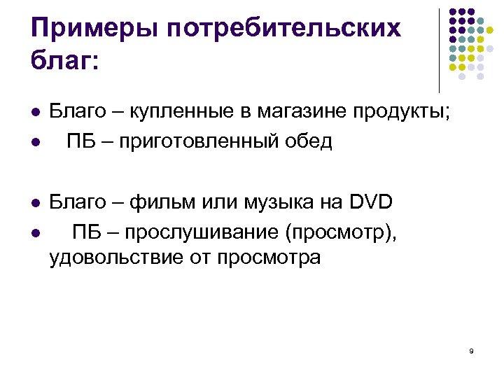 Примеры потребительских благ: l l Благо – купленные в магазине продукты; ПБ – приготовленный
