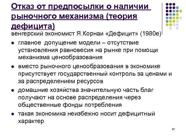 Отказ от предпосылки о наличии рыночного механизма (теория дефицита) венгерский экономист Я. Корнаи «Дефицит»