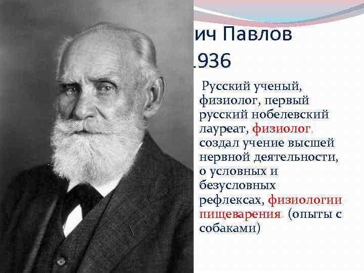 Иван Петрович Павлов 1849 -1936 Русский ученый, физиолог, первый русский нобелевский лауреат, физиолог, создал