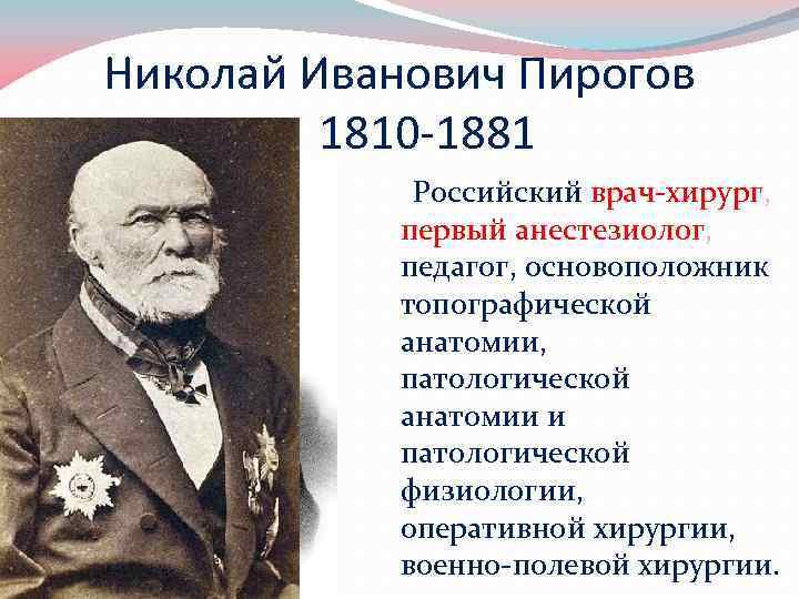 Николай Иванович Пирогов 1810 -1881 Российский врач-хирург, первый анестезиолог, педагог, основоположник топографической анатомии, патологической