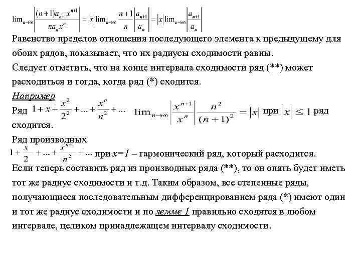 Равенство пределов отношения последующего элемента к предыдущему для обоих рядов, показывает, что их радиусы