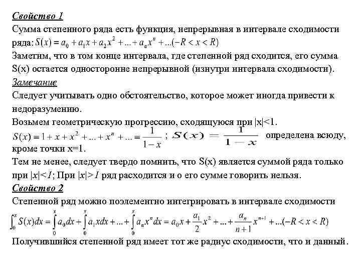 Свойство 1 Сумма степенного ряда есть функция, непрерывная в интервале сходимости ряда: Заметим, что
