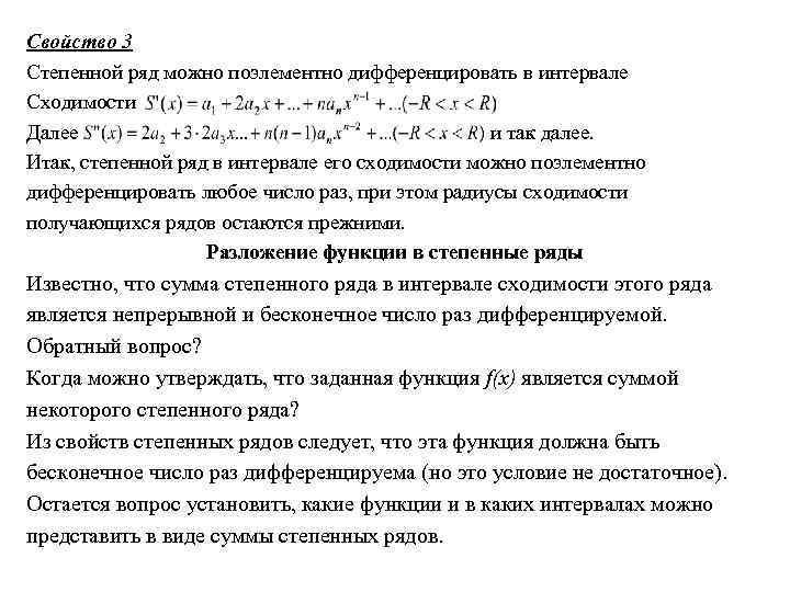 Свойство 3 Степенной ряд можно поэлементно дифференцировать в интервале Сходимости Далее и так далее.
